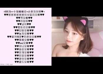 【ライブチャット】超特級レベルの韓国人美少女でしかも巨乳スレンダー美脚とか素人ライブチャット動画個人撮影生配信界の神様