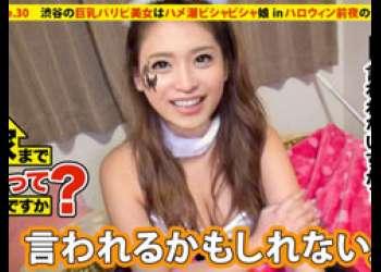 ハロウィン前夜に渋谷の巨乳パリピギャルをナンパ→自宅でハメ潮セックス!