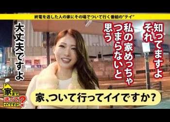 「家まで送ってイイですか?」 男のワガママ全部聞き入れるドM奉仕型変態姉ちゃん登場!!