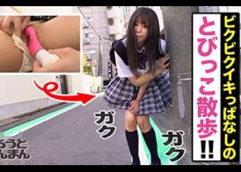 清楚系女子高生が学校帰りにとびっこ散歩 バイブを知らない清楚女子に激ピスSEX!