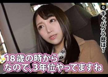 """「家まで送ってイイですか?」新宿のキャバクラで""""イチャ営""""で稼ぐキャバ嬢が喘ぎ喘ぎ喘ぎまくるガチSEX!!"""