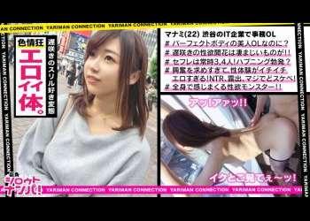 渋谷で働くOLさんは脱いだら凄い巨乳エロボディ!ちんこを掴んで離さない性欲モンスター!!