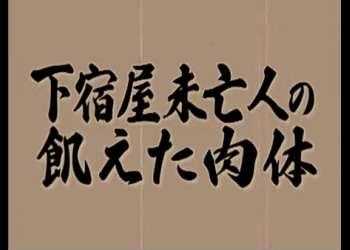 【円城ひとみ】本当に猥褻な下宿屋未亡人の飢えた肉体です!昭和の雰囲気のボイン奥さまがもう我慢できません!