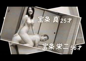【藤江由恵+ミートボール吉野】宝条真25才、宝条栄二56才の年の差カップルです!若い奥様をデカチンの絶倫男に抱かせて、エロすぎます!