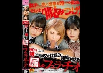 【女学生】可愛い女学生3人が睨みつけながら嫌そうに俺のチンポをねぶってくれるのは興奮するな!
