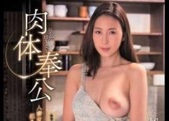 《松下紗栄子》スタイル抜群な爆乳くびれパイパン美人妻が、家賃滞納したせいで大家に寝取られることになる!!