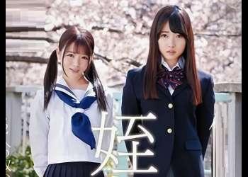 【永瀬ゆい&美甘りか】桜の季節、姪たちは新たな行為を体験し性に目覚めていく。