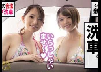 身体全体で洗車するG&Hカップギャル  ユリナ 23歳 アン 24歳