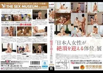 展示中の男女モデルが必死に耐えながらもイッてしまう!絶頂の瞬間をテーマにした芸術美術館!日本人女性が絶頂を迎える体位展!