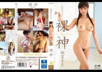 桜空もも 細くて華奢な身体なのに脱いだらすごい!巨乳美少女の綺麗な裸だけが見たい!裸神 おっぱいは大きくて張りがある!