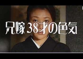 【ヘンリー塚本+内田美奈子+小沢とおる】兄嫁38歳の色気!これはやばい未亡人になってモテモテの奥さま。義弟が迫って来ます【未亡人+義弟】
