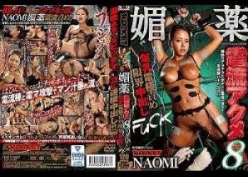 [潮吹き]【動画】NAOMIちゃんが強力電流バイブで痺れイキ!?身体を震わせながらされるがままに大量