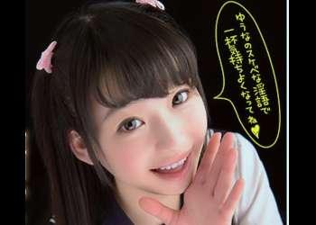 【姫川ゆうな】変態スケベJKが高音質で耳元で「囁く」「喘ぐ」「イキまくる」。