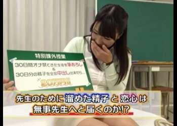"""【モニタリング】先生、筆おろししてもらうために""""30日間のオナ禁""""を達成した童貞男子生徒の願いを叶えてもらえませんか?"""